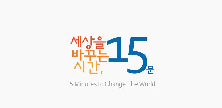 세상을바꾸는시간15분